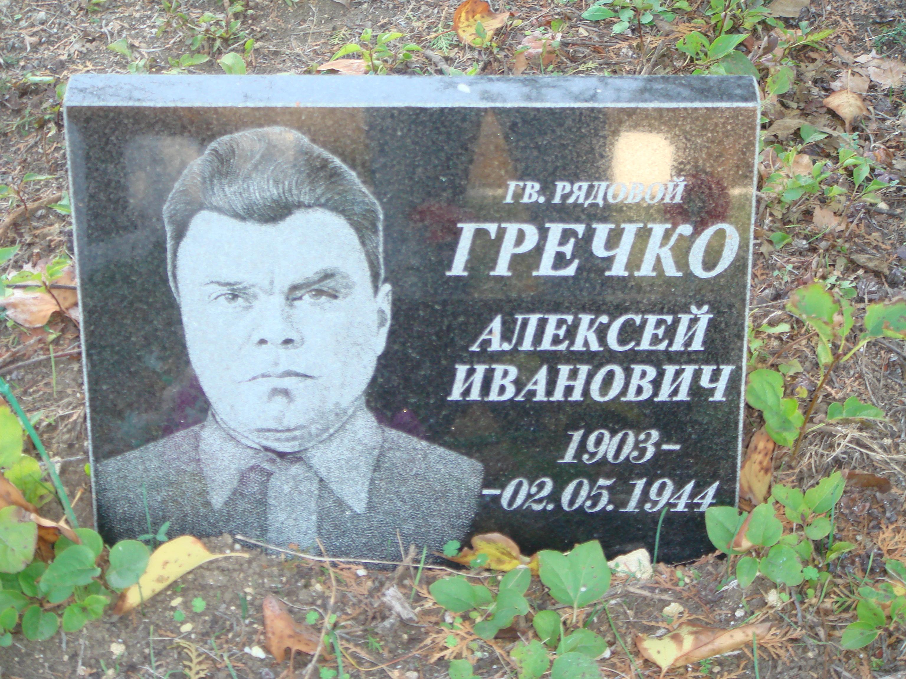 гвардии рядовой Гречко А.И. 1903-1944