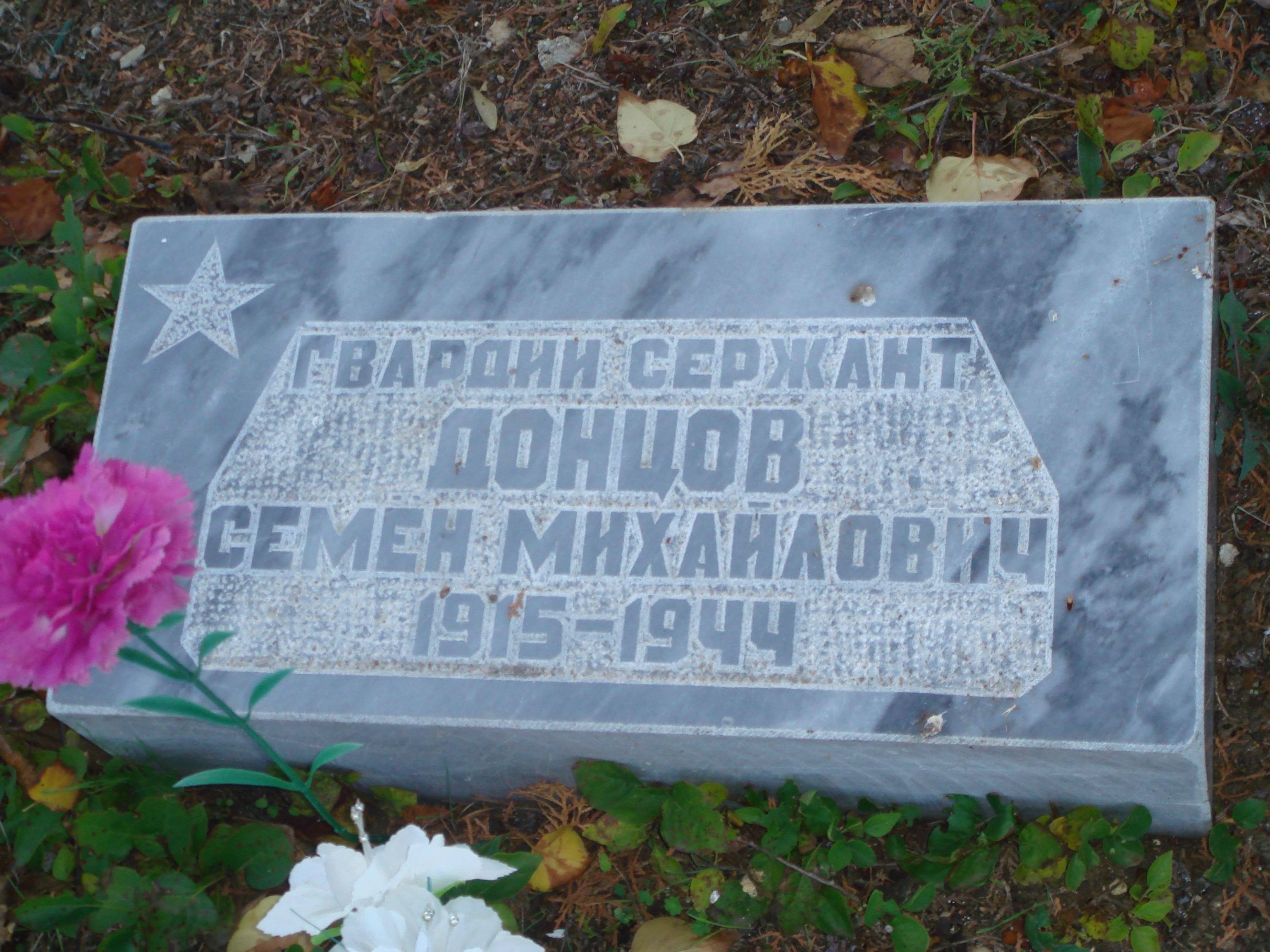 Донцов С.М. 1917-1944