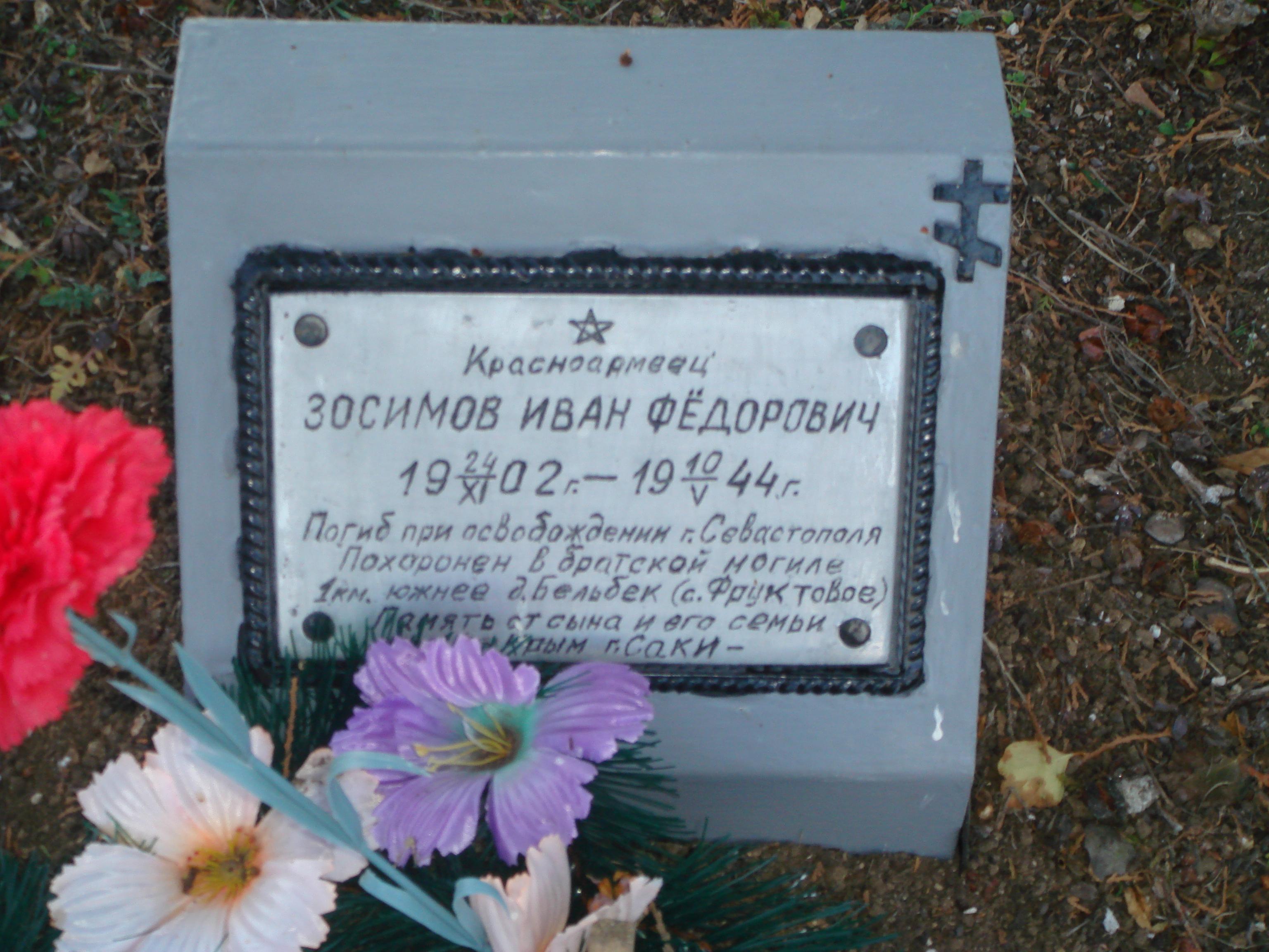 Зосимов И.Ф. 1902-1944