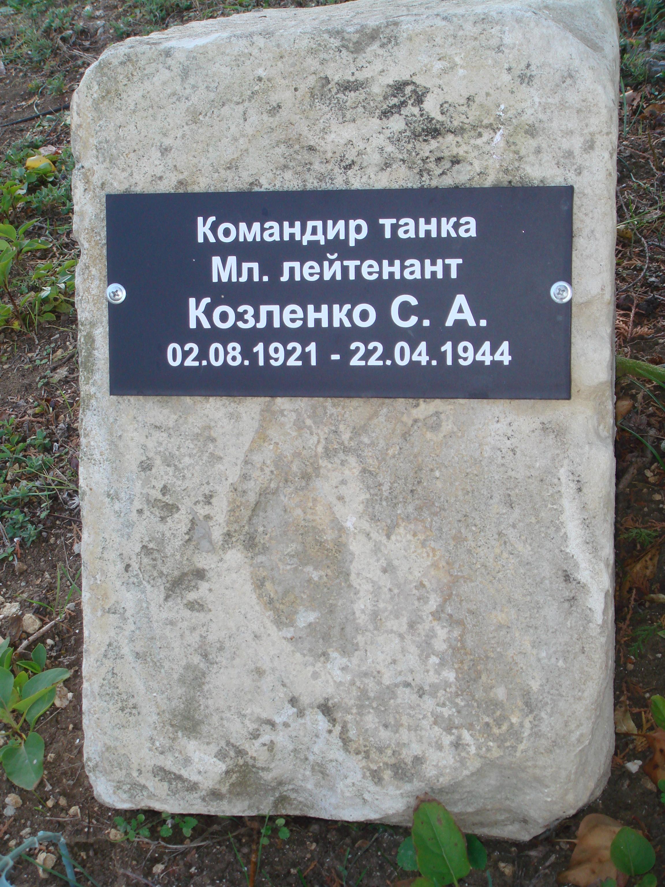 К-р танка, мл. лейтенант Козленко С.А. 1921-1944