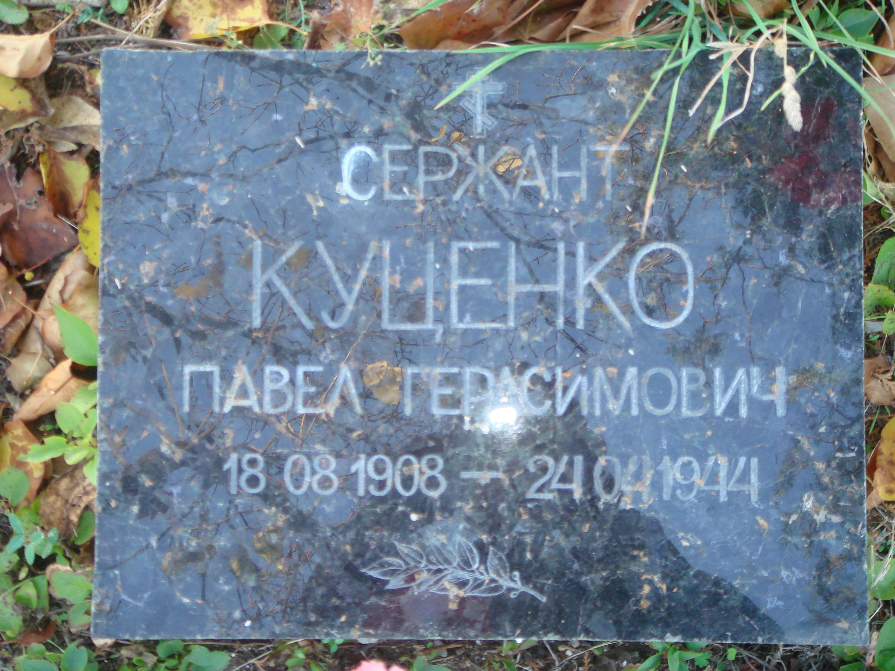 Сержант Куценко Павел Герасимович, 1908-1944