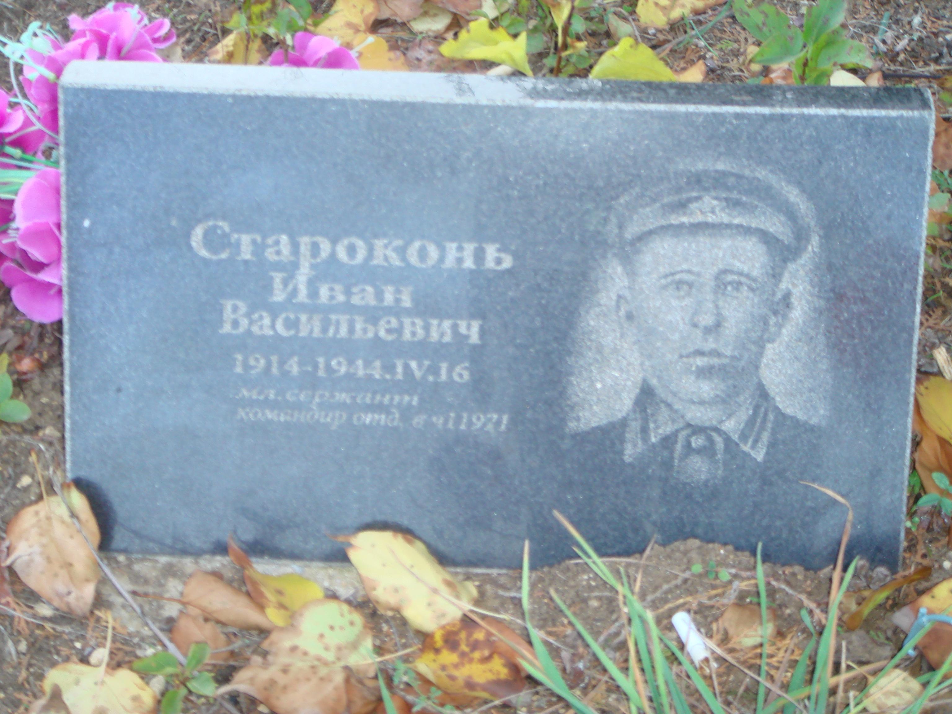 Мл. Сержант Староконь Иван Васильевич