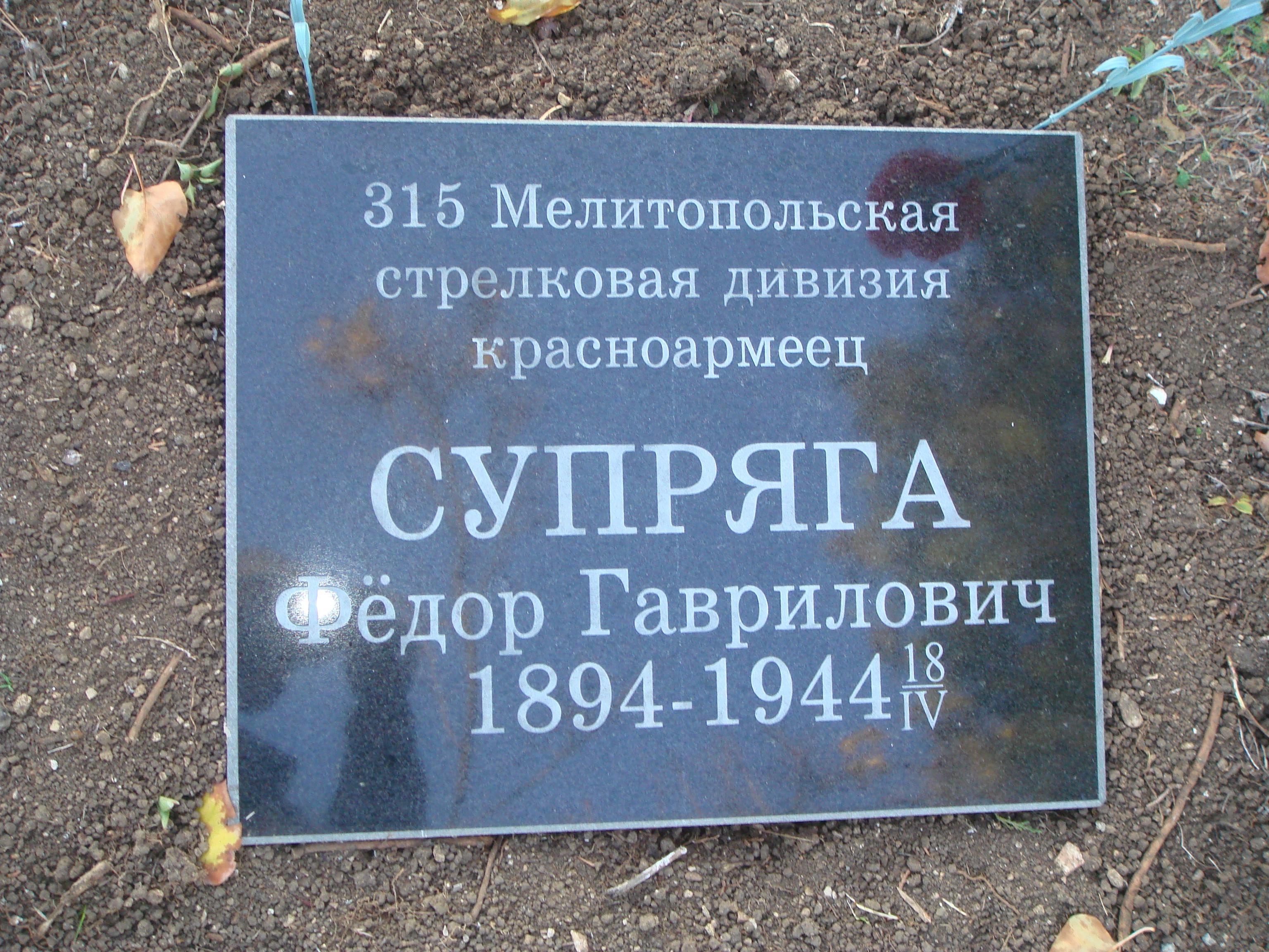 Супряга Федор Гаврилович, 315 СД, 1894-1944