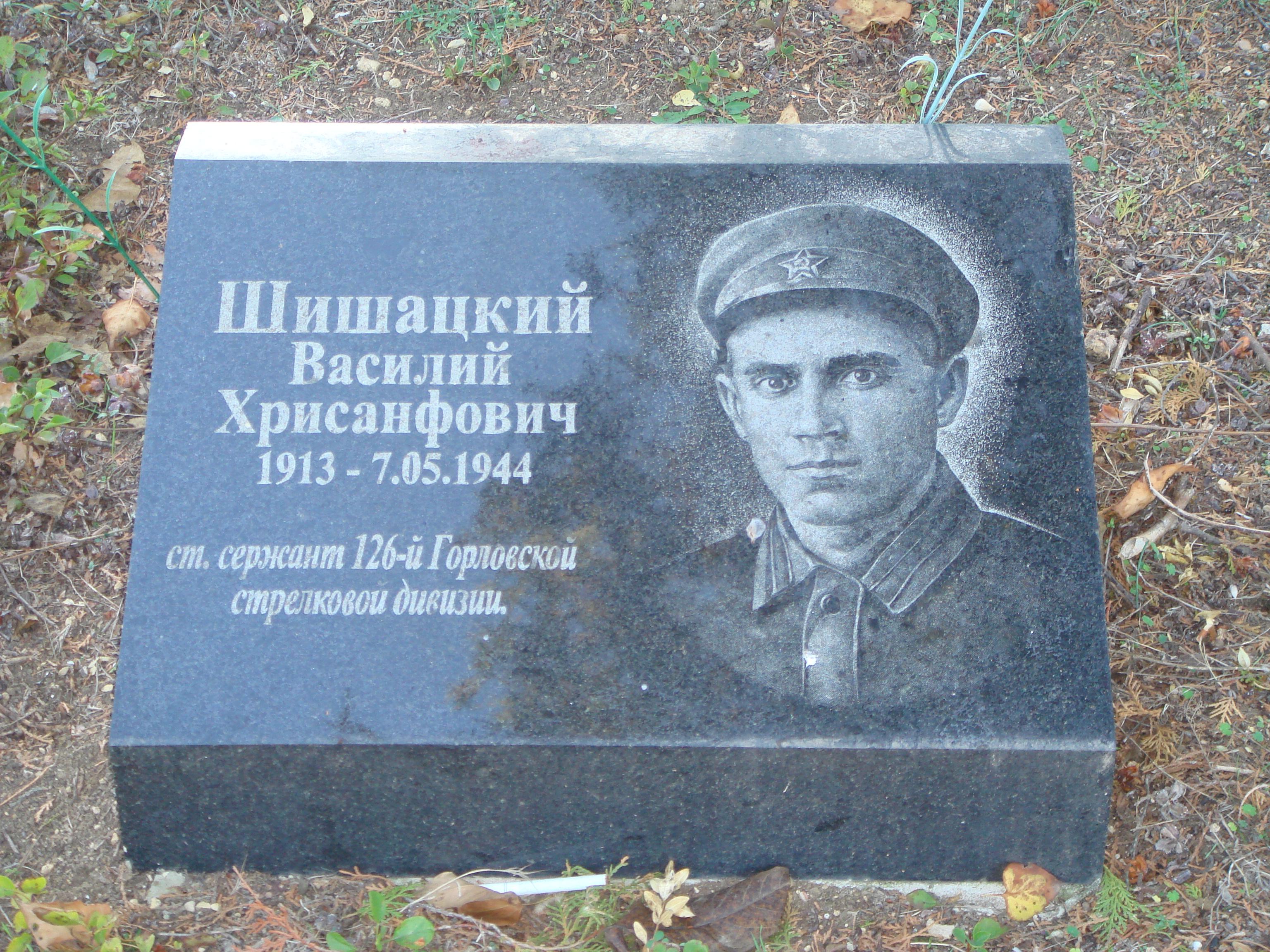 Шишацкий Василий Христофорович, ст. сержант 126 СД, 1913-1944