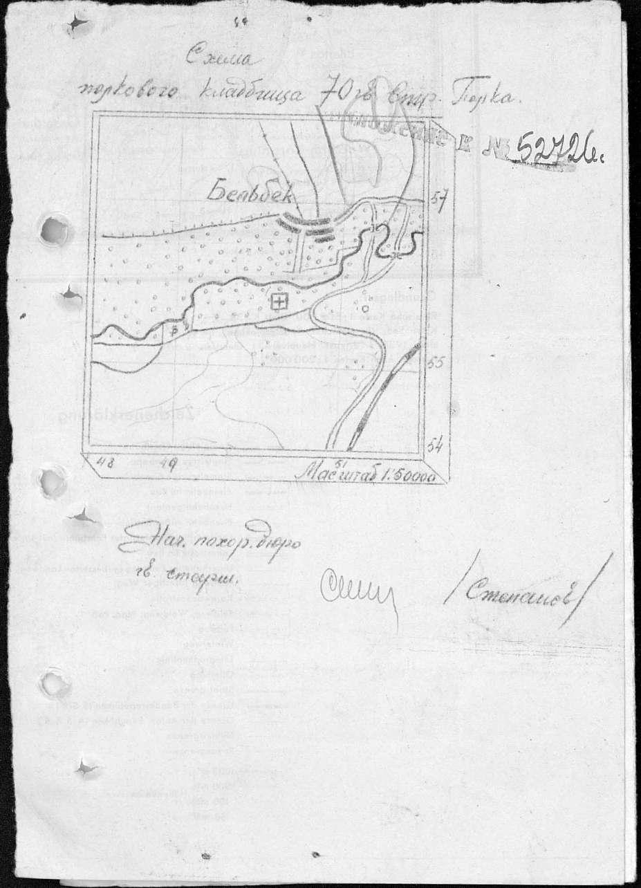Схема братского кладбища 70 Гв. СП у с. Бельбек
