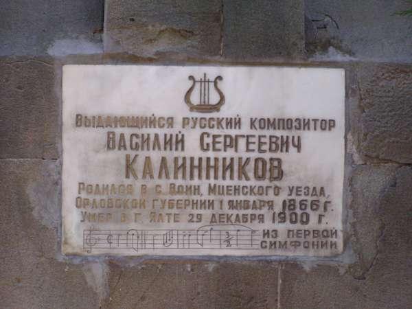 Калинников надпись