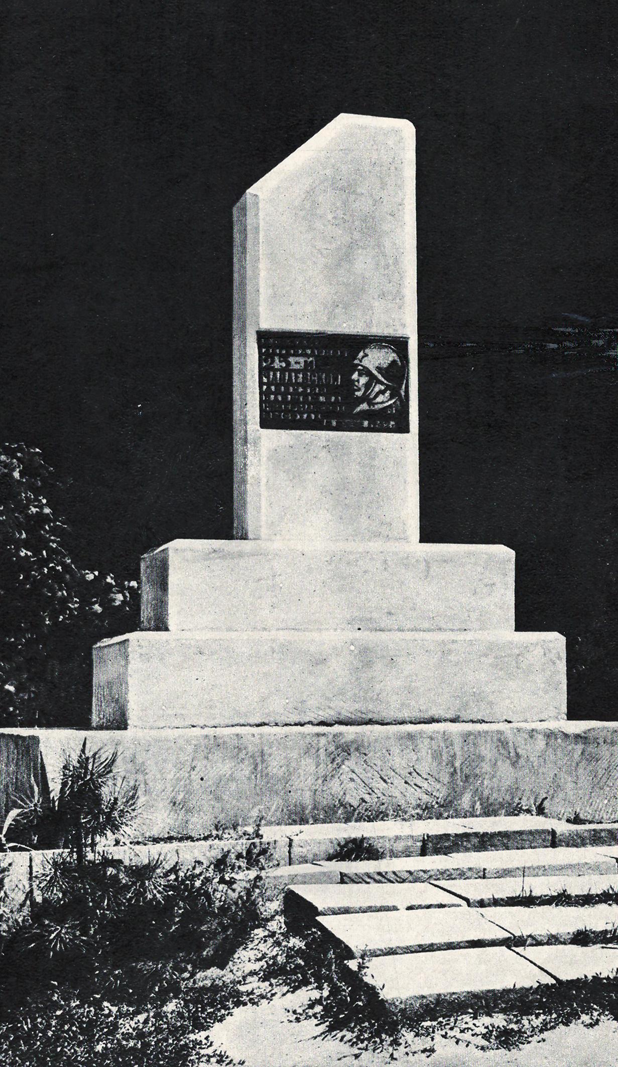 Старый памятник (1969г)