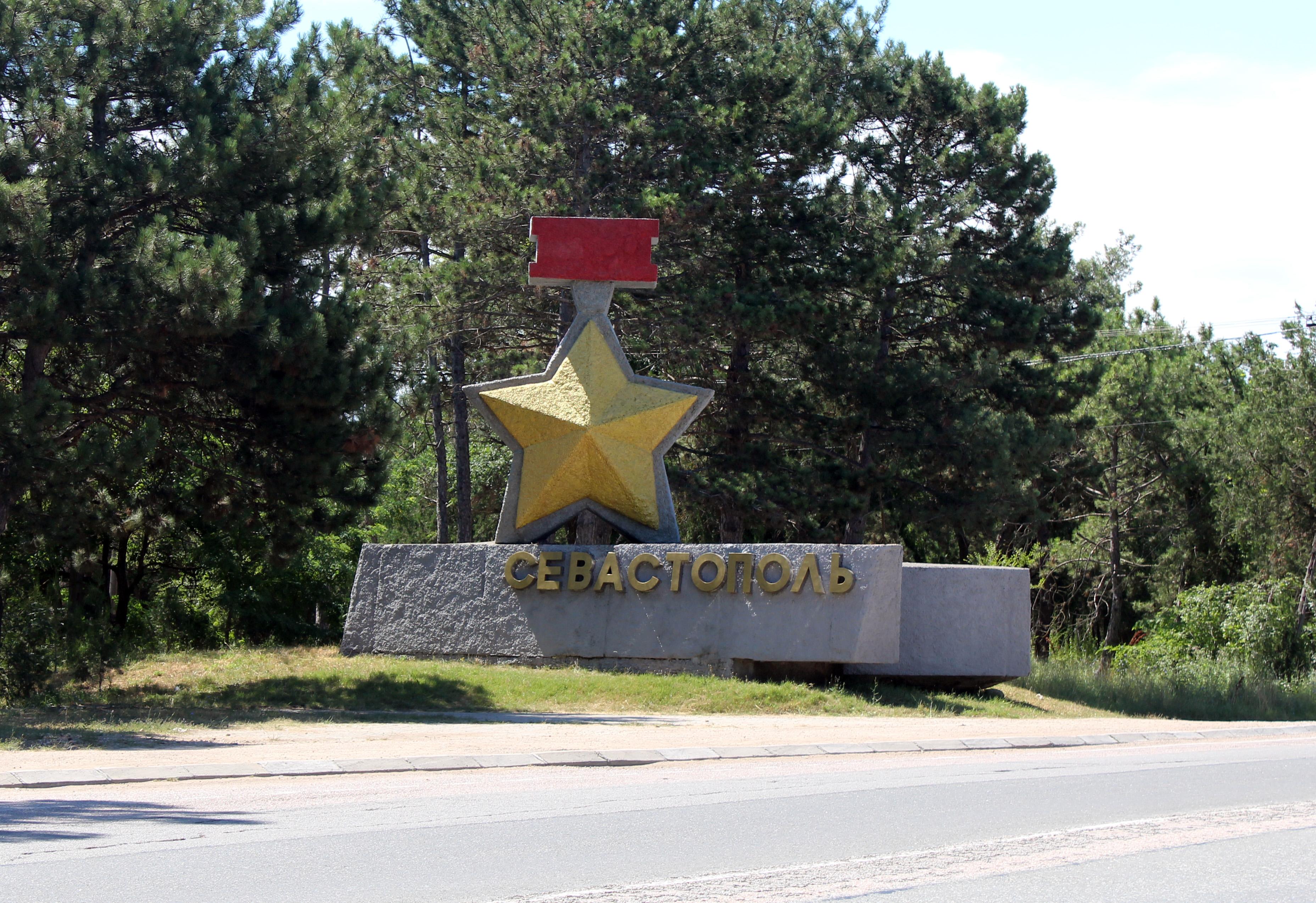 памятный знак - Золотая Звезда