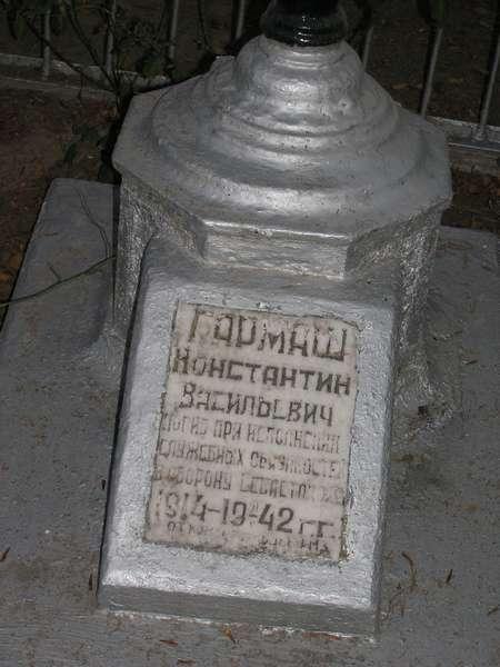 Гармаш надпись