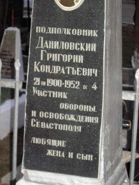 Даниловский надпись