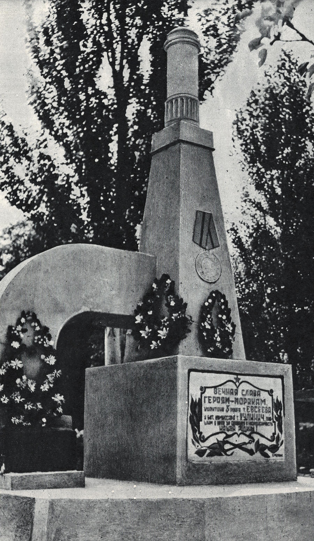 Памятник в 1970-х