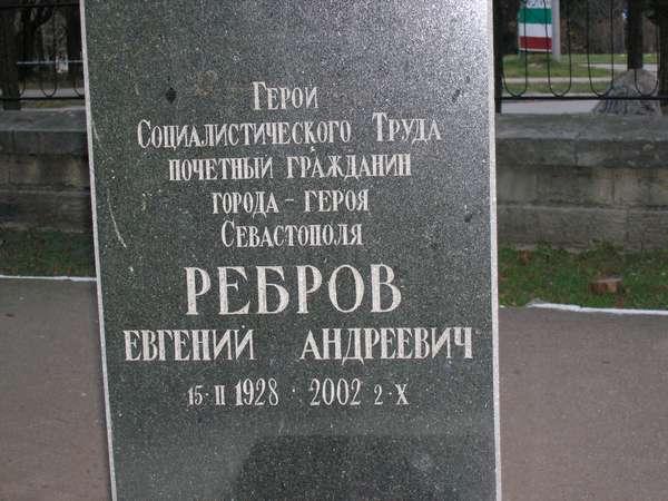 Ребров Е.А. надпись