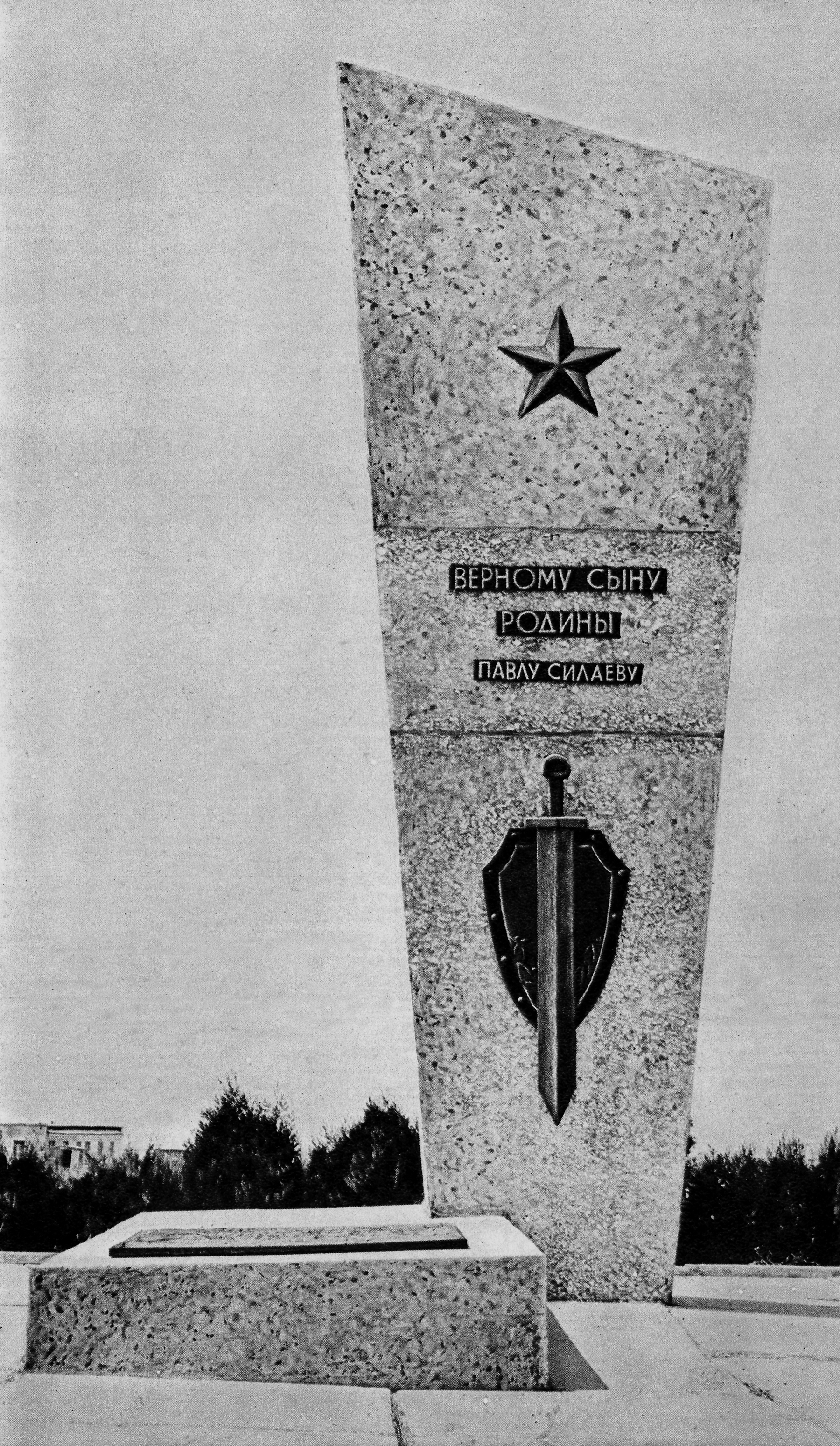 Памятник Павлу Силаеву, 70-е годы