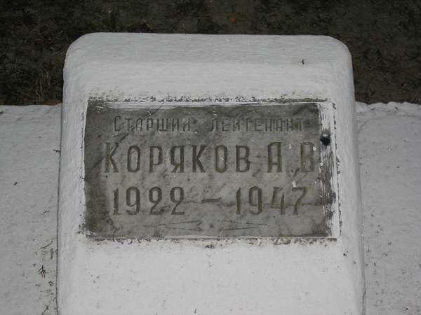 Коряков надпись