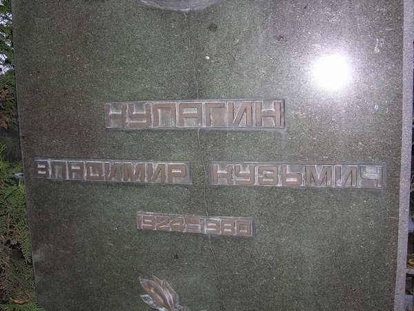 Кулагин надпись