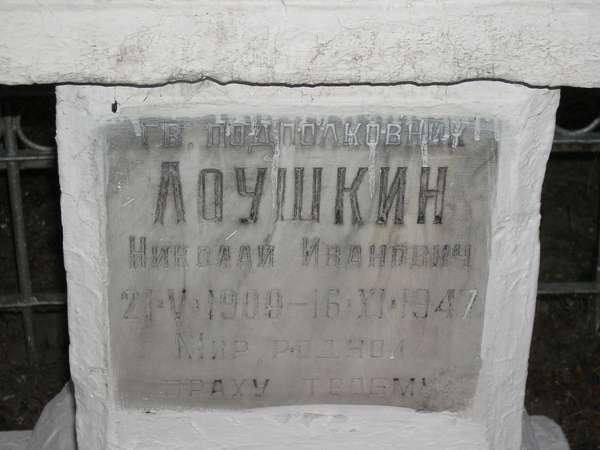 Лоушкин надпись