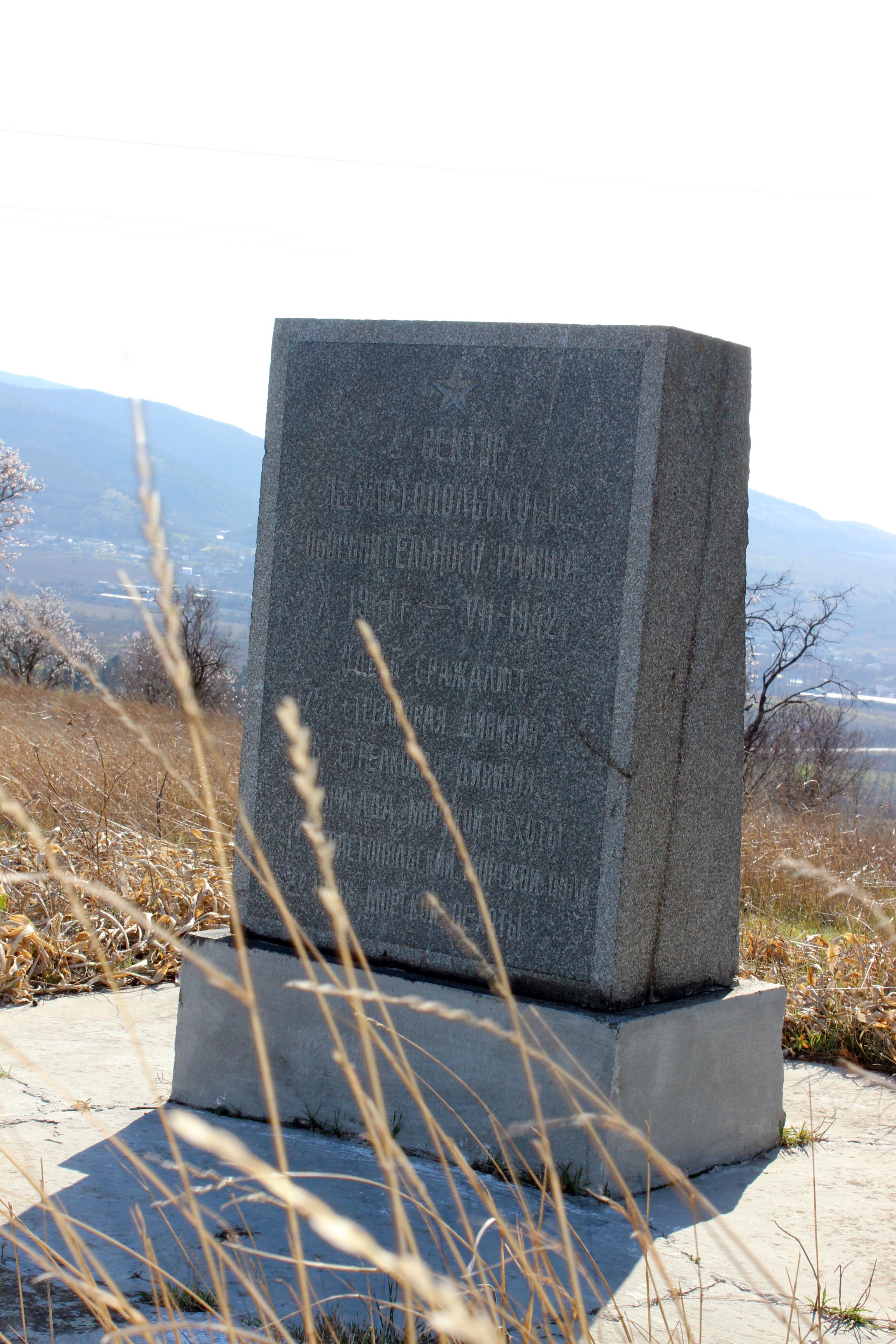 Памятник 2-му сектору СОР