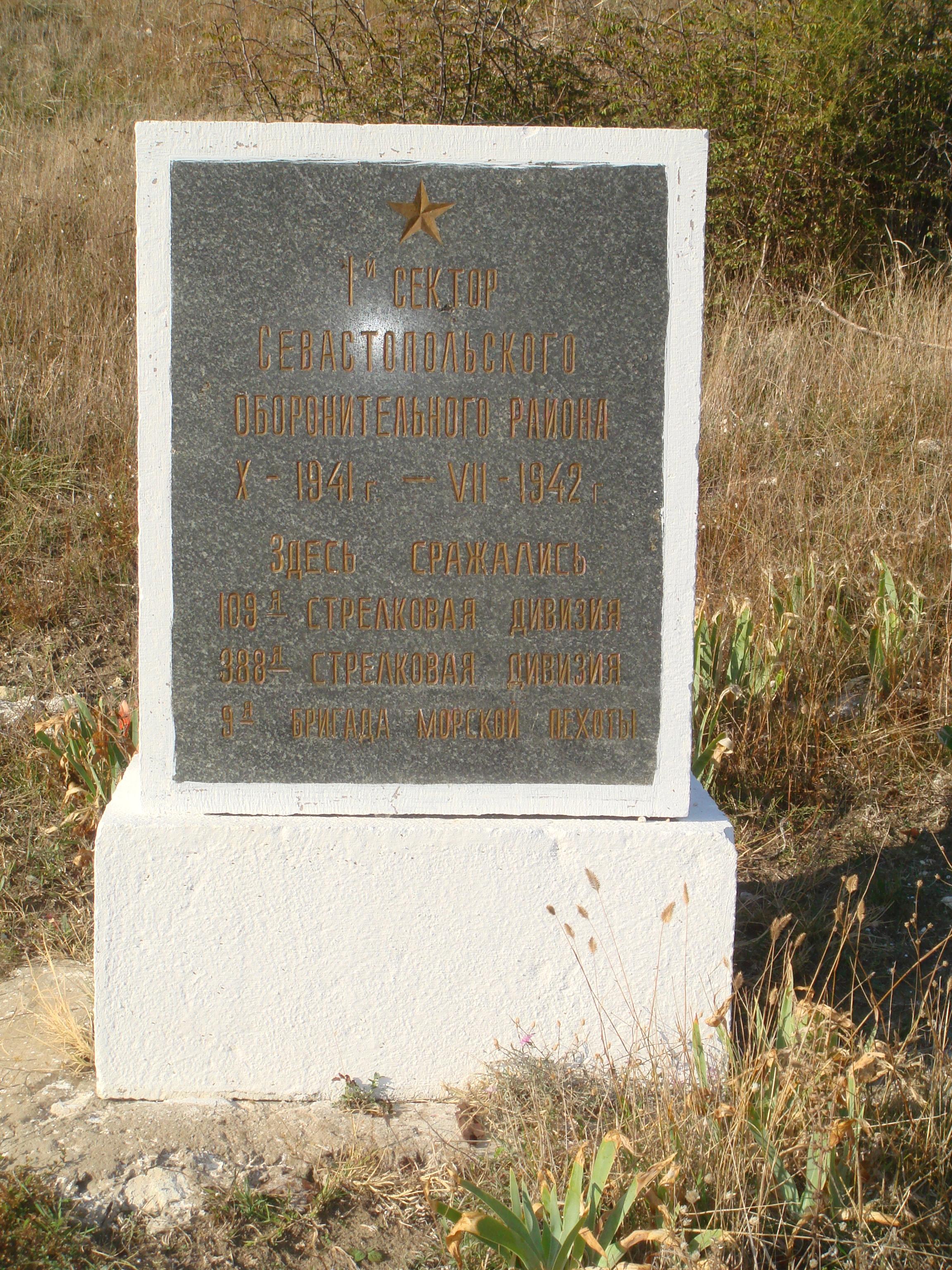 Памятник 1-му сектору СОР