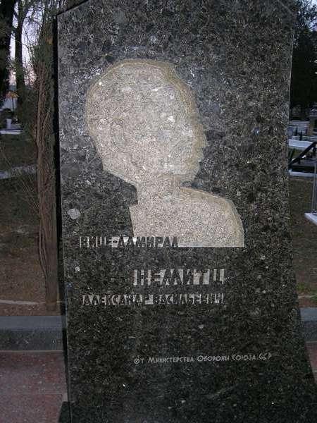 Немитц надпись