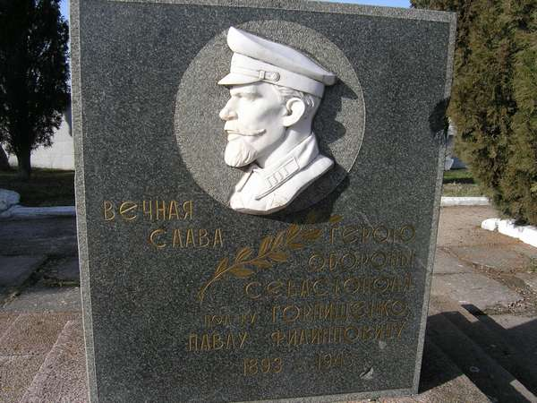 Горпищенко