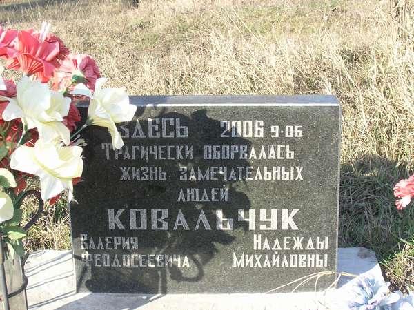 Памятник погибшим в автокатастрофе