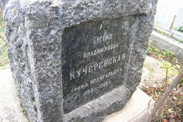Кучеревская надпись