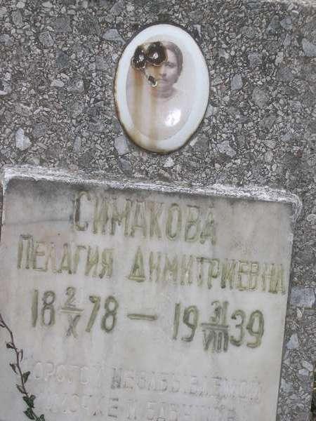 Симакова