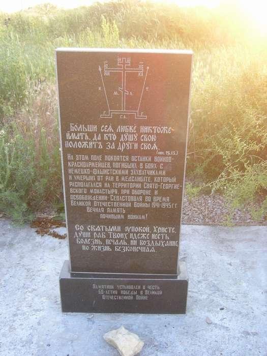 Кладбище воинов Советской Армии