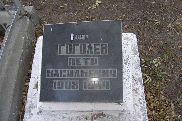Гоголев