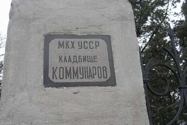 Кладбище Коммунаров - название