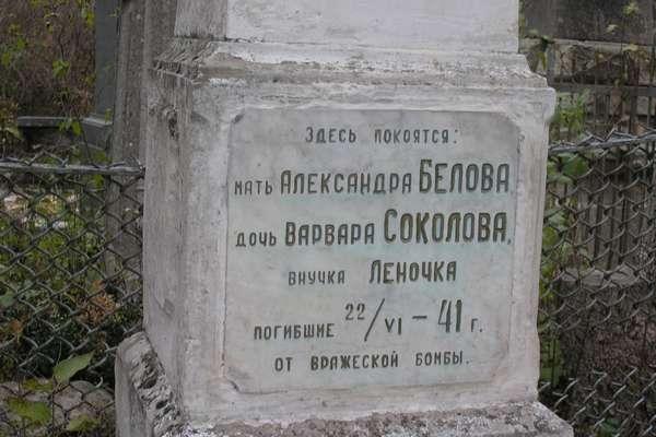 Первые погибшие во время ВОВ - надпись