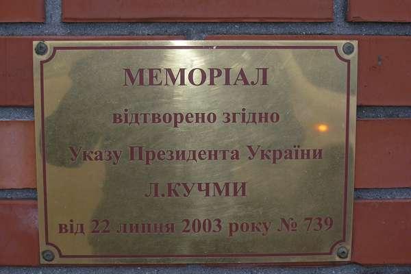 Мемориал - надпись