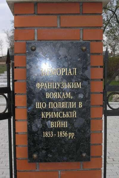 Мемориал - укр.язык